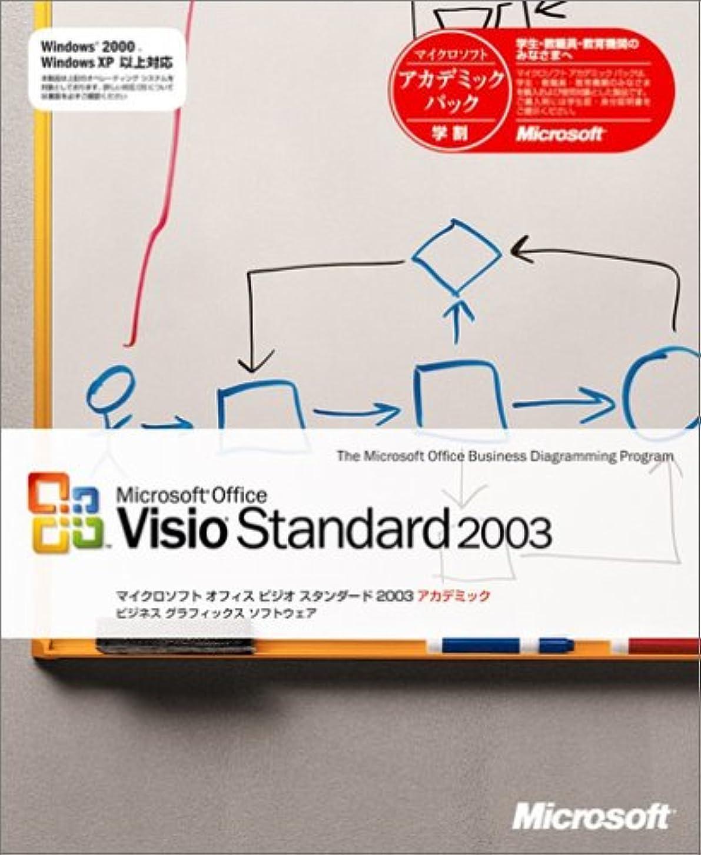 道徳トランザクションメトロポリタン【旧商品/サポート終了】Microsoft Visio Standard 2003 アカデミック版