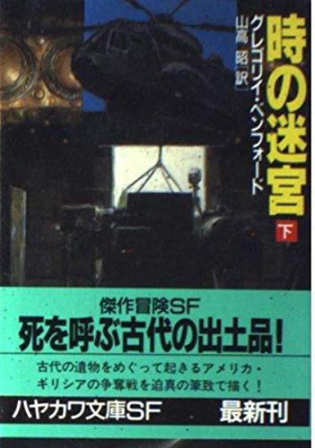 時の迷宮〈下〉 (ハヤカワ文庫SF)の詳細を見る
