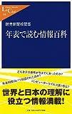 年表で読む情報百科 (中公新書ラクレ)