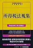 所得税法規集〈平成29年7月1日現在〉