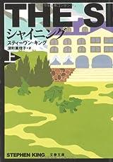 新装版 シャイニング (上) (文春文庫)