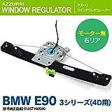 BMW E90 320i 325i 318i 320i 323i 325i 330i 335i 3シリーズ ウインドウ レギュレーター モーター無 4D用 右リア