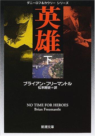 英雄〈下〉 (新潮文庫)の詳細を見る