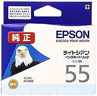 (まとめ買い)エプソン EPSON インクカートリッジ ICLC55 ライトシアン 【×5セット】