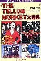 THE YELLOW MONKEY大辞典