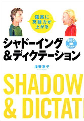 確実に英語力が上がるシャドーイング&ディクテーション (CD book)の詳細を見る