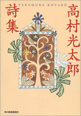 高村光太郎詩集 (ハルキ文庫)の詳細を見る