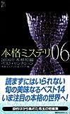 本格ミステリ〈06〉2006年本格短編ベスト・セレクション (講談社ノベルス)