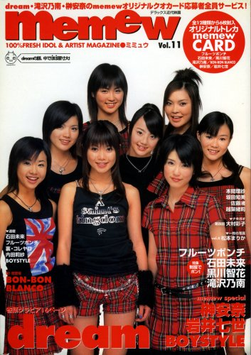 Memew vol.11―100%ネクストアイドルマガジン (デラックス近代映画)