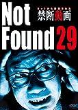 Not Found 29 ― ネットから削除された禁断動画 ― [DVD]