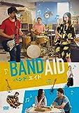 【Amazon.co.jp先行販売】バンド・エイド [DVD]