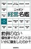 ニッポン経営名鑑