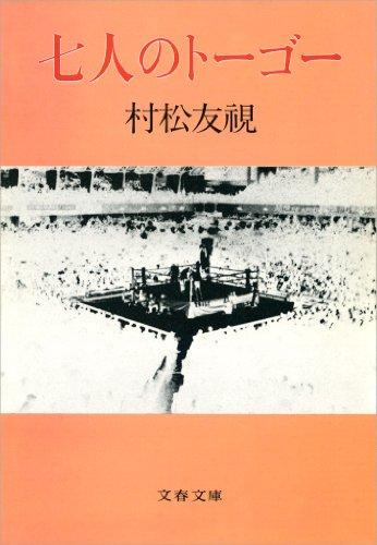 七人のトーゴー (文春文庫 (328‐1)) -