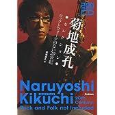 200CD 菊地成孔セレクション―ロックとフォークのない20世紀 (学研200音楽書シリーズ)