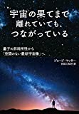 宇宙の果てまで離れていても、つながっている:  量子の非局所性から「空間のない最新宇宙像」へ
