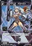 コードアンチ メガトロン(パラレル) ウィクロス ブースター第3弾 スプレッドセレクター(WX-03)/シングルカード