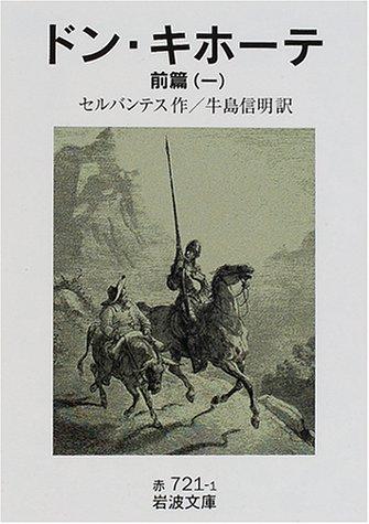 ドン・キホーテ〈前篇1〉 (岩波文庫)の詳細を見る