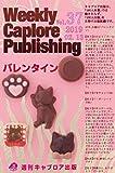 週刊キャプロア出版(第37号):バレンタイン