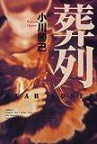 葬列 / 小川 勝己 のシリーズ情報を見る