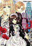 白薔薇と吸血鬼 / 倉世 春 のシリーズ情報を見る