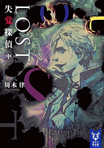 LOST 失覚探偵 (中) (講談社タイガ)の詳細を見る