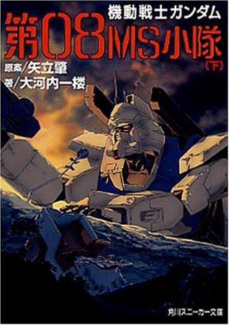 機動戦士ガンダム第08MS小隊〈下〉 (角川スニーカー文庫)の詳細を見る