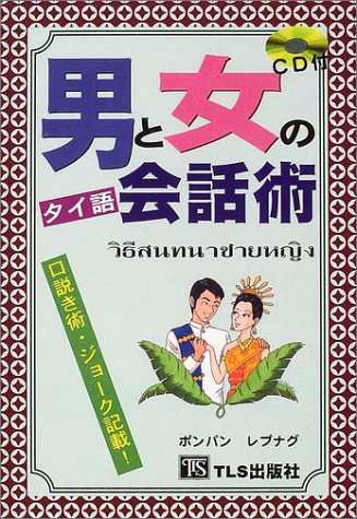 男と女のタイ語会話術