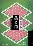 千夜千冊エディション 芸と道 (角川ソフィア文庫) 画像