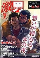 激男—メンズラブコミックアンソロジー ( Vol.7)