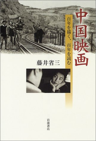 中国映画―百年を描く、百年を読むの詳細を見る