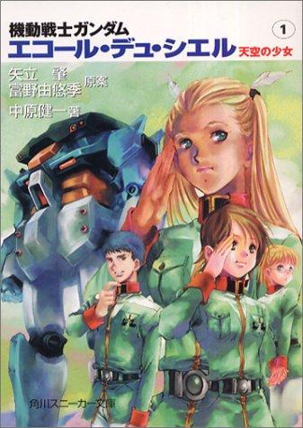 機動戦士ガンダム エコール・デュ・シエル―天空の少女〈1〉 (角川文庫―角川スニーカー文庫)の詳細を見る