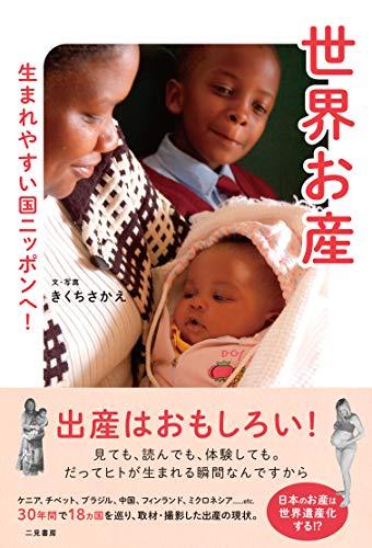 世界お産 生まれやすい国ニッポンへ!