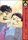 開いてるドアから失礼しますよ / 山田 ユギ のシリーズ情報を見る