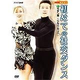 NHK 趣味悠々 初めての社交ダンス ラテン編 [DVD]