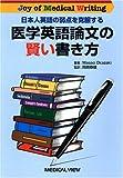 日本人英語の弱点を克服する 医学英語論文の賢い書き方−Joy of Medical Writing
