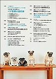 愛犬の友 2018年 9月号 [雑誌] 画像