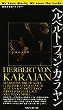 地球音楽ライブラリー 「ヘルベルト・フォン・カラヤン」