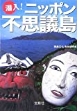潜入!ニッポン不思議島 (宝島社文庫)
