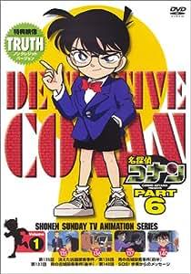 名探偵コナンPART6 Vol.1 [DVD]