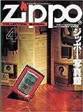 Zippo collection manual 4―ジッポー写真館 (ワールド・ムック 80 ZIPPO COLLECTION MANUAL)