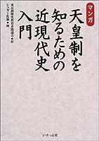 マンガ・天皇制を知るための近現代史入門