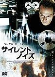 サイレントノイズ[DVD]