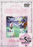 白雪姫の伝説のアニメ画像