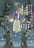 拝命: 将軍の影法師 葵慎之助 (徳間時代小説文庫)