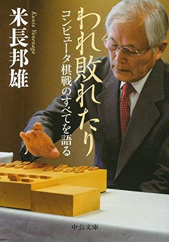 われ敗れたり - コンピュータ棋戦のすべてを語る (中公文庫)