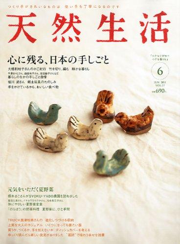 天然生活 2011年 06月号 [雑誌]の詳細を見る
