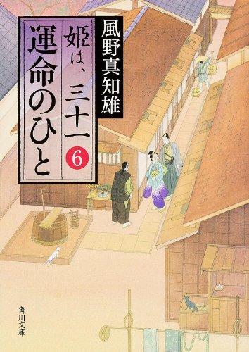 運命のひと姫は、三十一 (6) (角川文庫)の詳細を見る