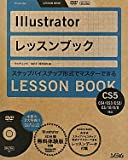 Illustratorレッスンブック―Illustrator CS5/CS4/CS3/CS2/CS/10/9/8対応