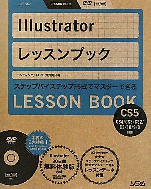 Illustratorレッスンブック―Illustrator CS5/CS4/CS3/CS2/CS/10/9/8対応の詳細を見る