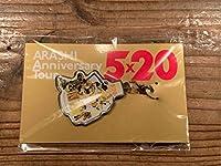 嵐 ARASHI Anniversary Tour 5×20 and more グッズ 会場限定 チャーム 第2弾 札幌 黄色 二宮和也 グッズ 代行